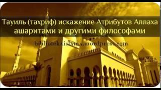 Тауиль (точнее тахриф) искажение ашаритов и других философов атрибутов Аллаха.