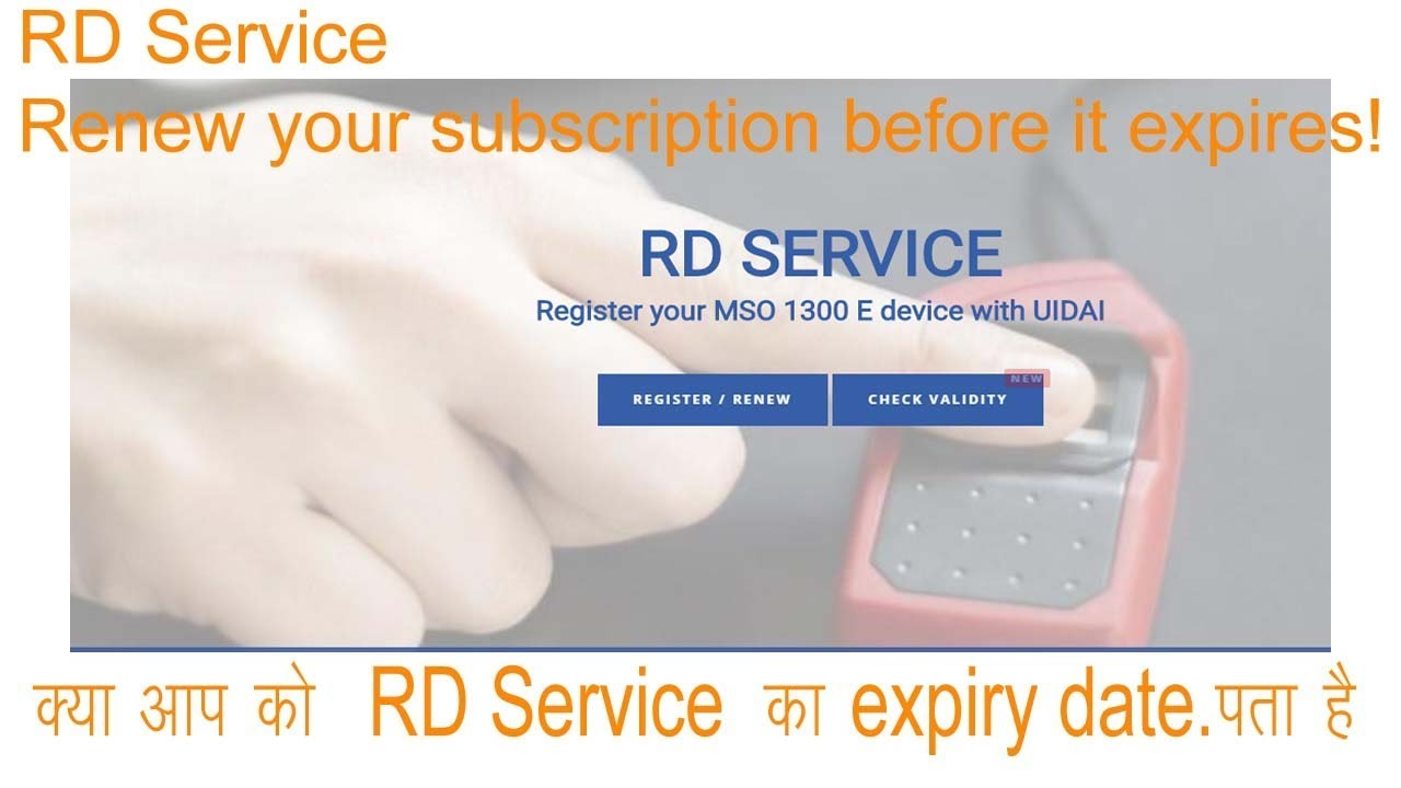 Morpho rd service check validity क्या आप को पता है Morpho rd कब एक्स्पएर  करने वाला है
