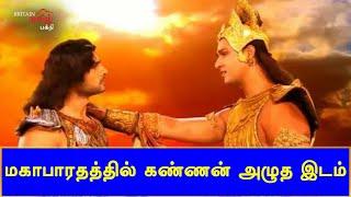 மகாபாரதத்தில் கண்ணன் அழுத இடம்!! | Mahabaratham | Britain Tamil Bhakthi