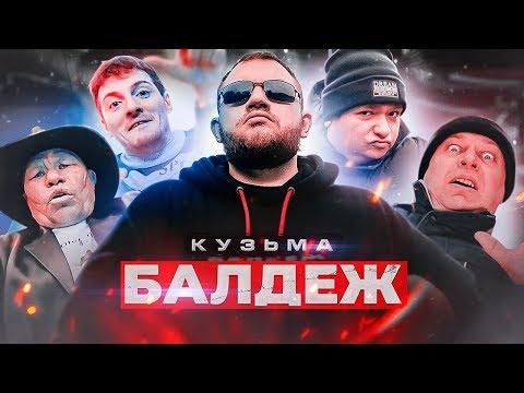 Кузьма - БАЛДЕЖ (Премьера клипа, 2019)