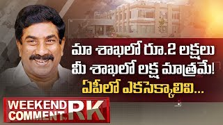 AP Facing Financial Crisis Due to YS Jagan's Decisions | Weekend Comment RK | ABN Telugu