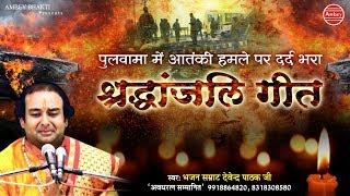 पुलवामा मे आतंकी हमले पर दर्द भरा श्रद्धांजलि गीत ! Devendra Pathak Ji , Pulwama Aatanki Hamla