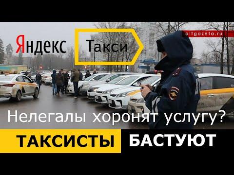 """Недовольные водители """"Яндекс.Такси"""" бастуют. Нелегалы похоронят такси, как услугу?"""