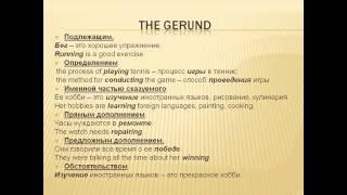 Видеоуроки Английского Урок №29 Герундий. The Gerund.