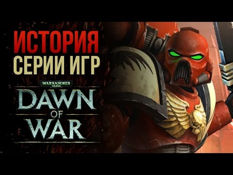 История Серии Игр Warhammer 40,000: Dawn of War