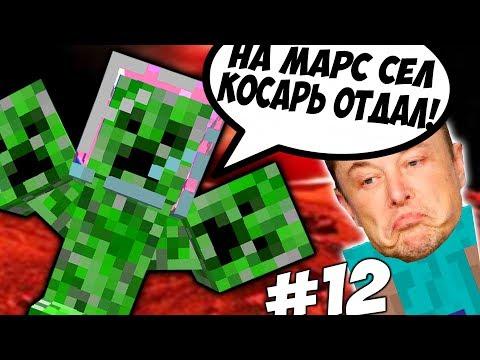 МАРС VS ИЛОН МАСК \\ Приключения Илона Маска в Minecraft #12
