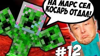 МАРС VS ИЛОН МАСК \ Приключения Илона Маска в Minecraft #12