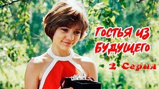 Гостья из будущего 2 серия 1985 Фантастический фильм для детей