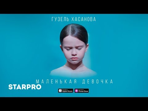 Гузель Хасанова - Маленькая девочка (0+)