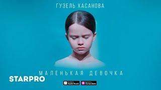 Смотреть клип Гузель Хасанова - Маленькая Девочка