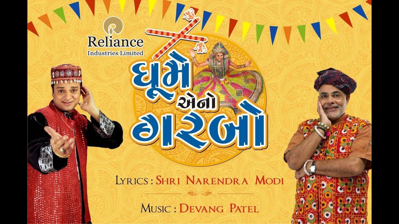 Navratri garba by narendra modi and devang patel ghoome eno.