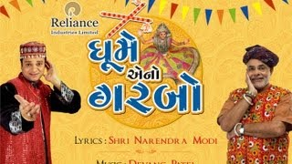 Navratri Garba BY Narendra Modi and Devang Patel - Ghoome Eno Garbo