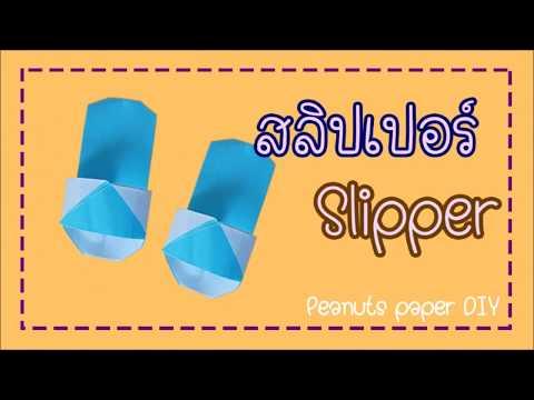 Origami Slippers : สอนพับรองเท้าแตะ (Slippers) By Peanuts paper DIY