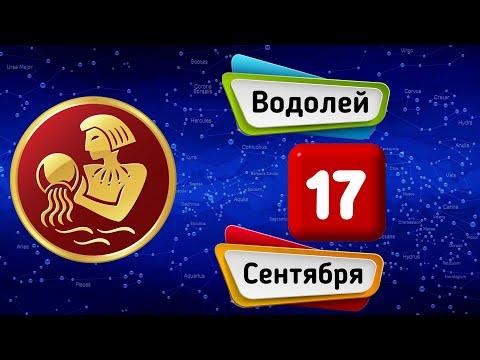 Гороскоп на завтра /сегодня 17 Сентября /ВОДОЛЕЙ /Знаки зодиака /Ежедневный гороскоп на каждый день