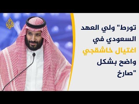???? عاجل | مسؤول في الخارجية الأمريكية: تورط ولي العهد السعودي في اغتيال #خاشقجي واضح بشكل صارخ  - نشر قبل 25 دقيقة