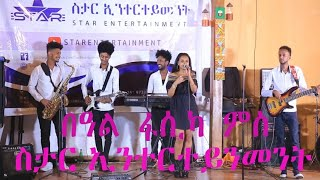 Happy Holiday Easter with Star Entertainment I ርሑስ በዓል ፋሲካ ምስ ስታር ኢንተርተይንመንት