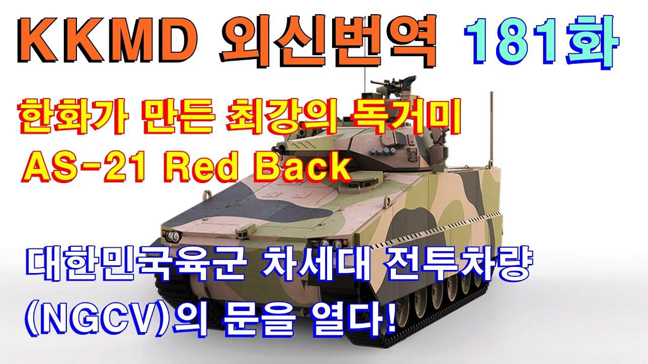 [외신번역] 181화.  한화가 만든 최강의 독거미 RedBack, 대한민국육군 차세대 전투차량(NGCV)의 문을 열다!