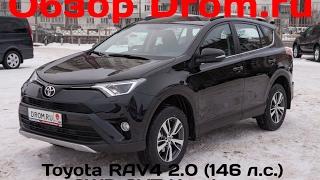 Toyota RAV4 2015 2.0 (146 л.с.) 2WD CVT Комфорт - видеообзор