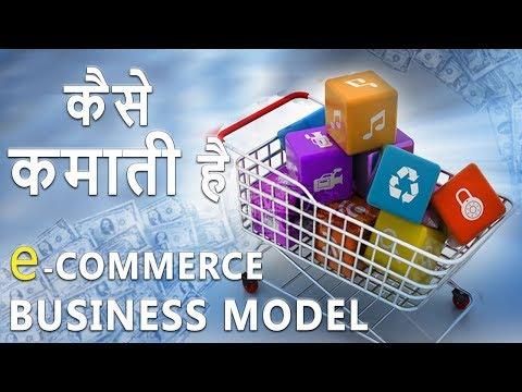 Why Wallmart Bought Flipkart   E-Commerce Business Model   Hindi