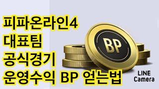 피파온라인4  티끌모아 태산 BP 벌기 꿀팁 - 공식경기 운영수익 어떻게 받을까?