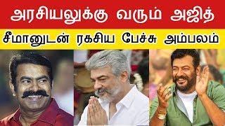 வெளியானது அஜித்தின் ரகசிய பேச்சு ! | ajith coimg to polictics tamilnadu director siva