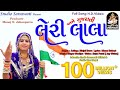 LERI LALA | KINJAL DAVE | Full Video Song Produce by STUDIO SARASWATI Junagadh Mp3