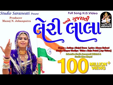 LERI LALA | KINJAL DAVE | Full Video Song Produce by STUDIO SARASWATI Junagadh