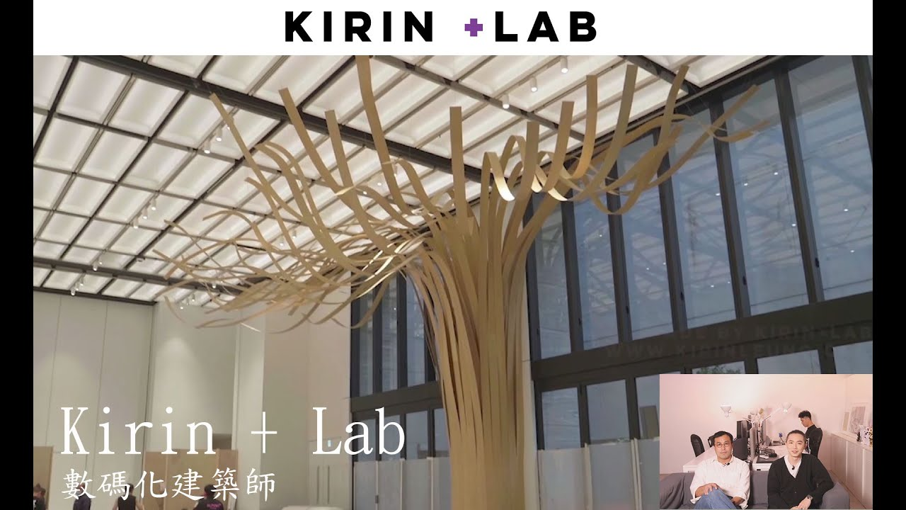 Kirin + Lab (數碼化建築)