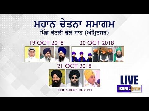 LIVE STREAMING | Mahaan Chetna Samagam | 21 Oct 2018 | Kotli Dhole Shah | Amritsar