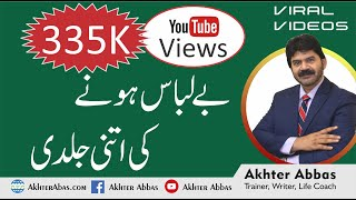 why they are in hurry to put off their cloths  by Akhter Abbas 2019 Urdu/Hindi