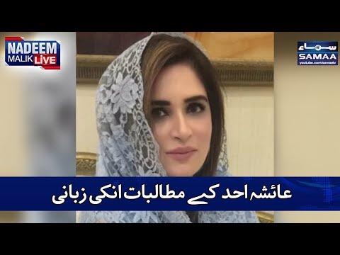 Ayesha Ahad Ke Mutalbat Unki Zabani   Nadeem Malik Live   SAMAA TV   Best Clips