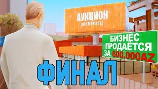 Накопил 600.000 AZ на АУКЦИОН КОНТЕЙНЕРОВ GTA SAMP