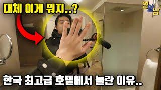 한국 최고의 호텔에 가면 놀랄 수밖에 없는 이유