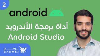 #2 تطوير تطبيقات الأندرويد  Android   مقدمة في الأدوات screenshot 1