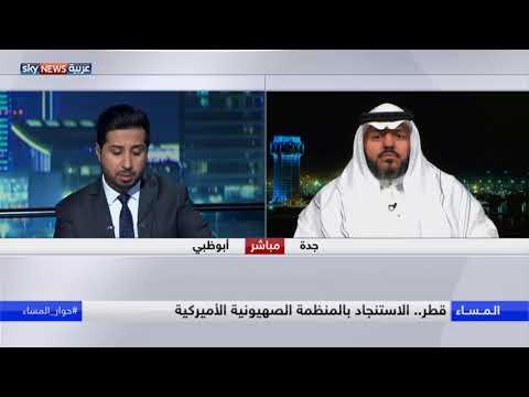 قطر.. الاستنجاد بالمنظمة الصهيونية الأميركية  - نشر قبل 5 ساعة