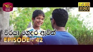 Weeraya Gedara Awith | වීරයා ගෙදර ඇවිත් | Episode - 42 | 2019-06-23 | Rupavahini Teledrama Thumbnail