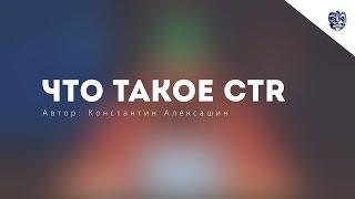 видео Что такое CTR? Как повысить CTR?