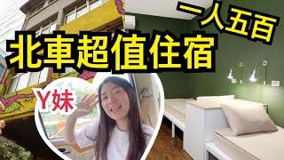 台北車站高cp值住宿青旅 一人500就有獨立大房間!不用跟 ...