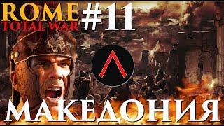 Вечная война, вечное унижение ● Rome: Total War #11 (Македония)