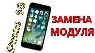 iPhone 6S замена модуля (стекла)