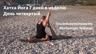 Хатха Йога. Средний Уровень Практики. 4-й день.(В этом видео представлена последовательность асан из серии
