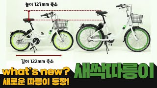 What's new? 새싹 따릉이!썸네일