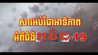 វិដេអូសារអប់រំអាទិភាព ដើម្បីរួមគ្នាទប់ស្កាត់ជំងឺកូវិដ-19 Khmer News Sharing