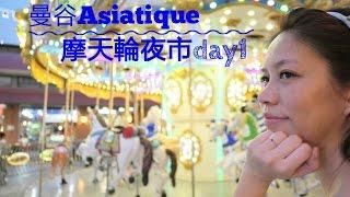 泰國曼谷旅行 5 day之旅 asiatique 摩天輪夜市 bangkok 必去景點 ben wong 推介day 1