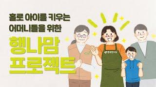 [기아대책] 기대카툰_행복한나눔 '행나맘 프로젝트'