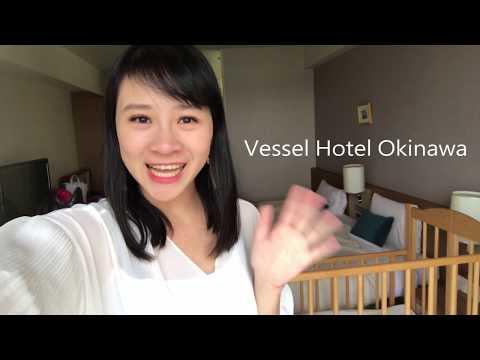 【沖繩】帶小孩不能錯過Vessel hotel campana坎帕納船舶飯店的七大原因