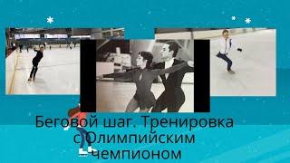 Перебежки беговой шаг подсечки Тренировка с Олимпийским чемпионом фигуристом Алексеем Улановым