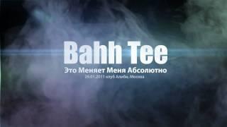 Концерт: Bahh Tee - Это меняет меня абсолютно (29/01/2011)