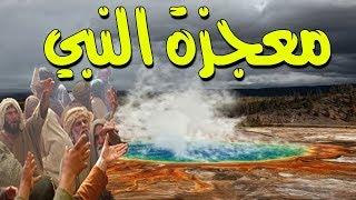 معجزة نبع الماء من بين أصابع رسول الله ﷺ !! هل تعرفها من قبل ؟