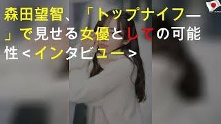 2020年3月4日水曜日 森田望智、「トップナイフ―」で見せる女優としての可能性<インタビュー> | Nice Story #Nice_Story.